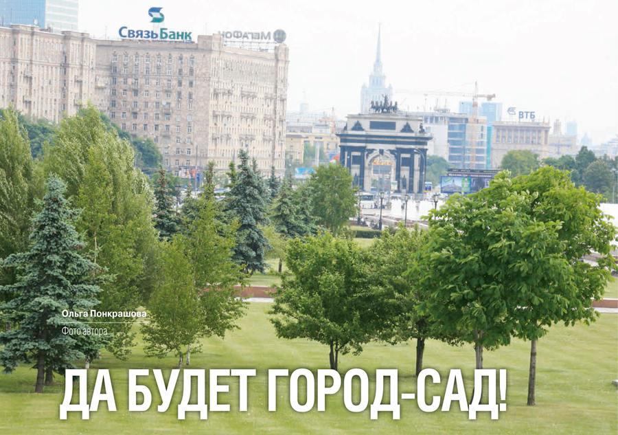 Город Москва озленение